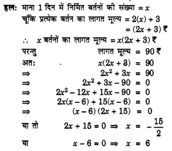 UP Board Solutions for Class 10 Maths Chapter 4 Quadratic Equations img 16