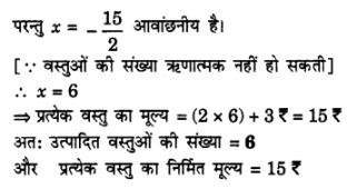UP Board Solutions for Class 10 Maths Chapter 4 Quadratic Equations img 17