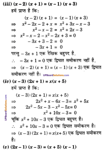 UP Board Solutions for Class 10 Maths Chapter 4 Quadratic Equations img 2
