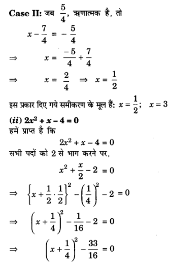 UP Board Solutions for Class 10 Maths Chapter 4 Quadratic Equations img 20