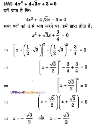 UP Board Solutions for Class 10 Maths Chapter 4 Quadratic Equations img 22