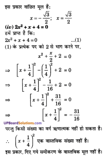 UP Board Solutions for Class 10 Maths Chapter 4 Quadratic Equations img 23