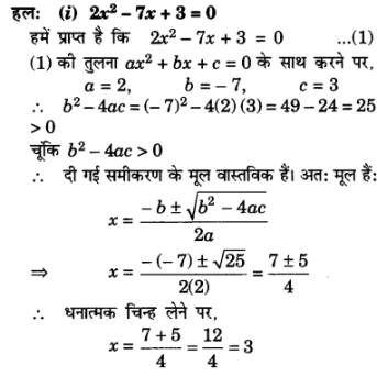 UP Board Solutions for Class 10 Maths Chapter 4 Quadratic Equations img 24