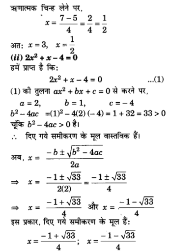 UP Board Solutions for Class 10 Maths Chapter 4 Quadratic Equations img 25