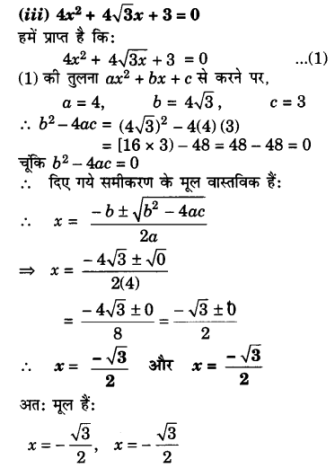UP Board Solutions for Class 10 Maths Chapter 4 Quadratic Equations img 26
