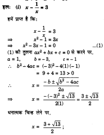 UP Board Solutions for Class 10 Maths Chapter 4 Quadratic Equations img 29