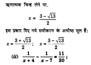 UP Board Solutions for Class 10 Maths Chapter 4 Quadratic Equations img 30