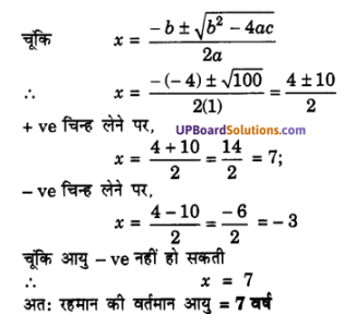 UP Board Solutions for Class 10 Maths Chapter 4 Quadratic Equations img 33
