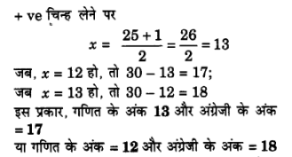 UP Board Solutions for Class 10 Maths Chapter 4 Quadratic Equations img 35