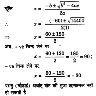 UP Board Solutions for Class 10 Maths Chapter 4 Quadratic Equations img 37