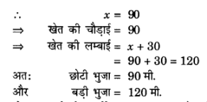 UP Board Solutions for Class 10 Maths Chapter 4 Quadratic Equations img 38