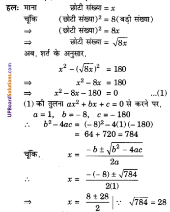 UP Board Solutions for Class 10 Maths Chapter 4 Quadratic Equations img 39