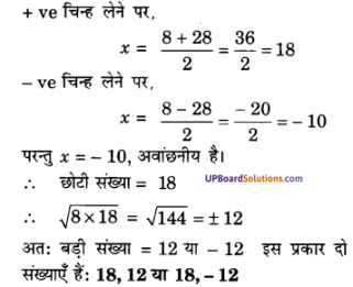 UP Board Solutions for Class 10 Maths Chapter 4 Quadratic Equations img 40