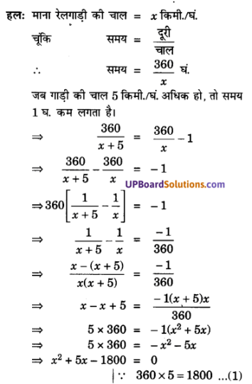UP Board Solutions for Class 10 Maths Chapter 4 Quadratic Equations img 41