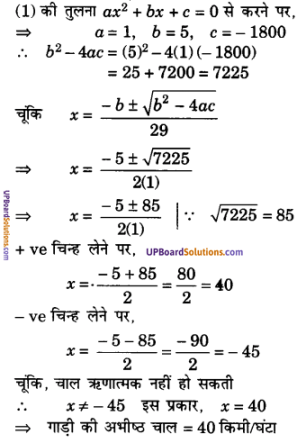 UP Board Solutions for Class 10 Maths Chapter 4 Quadratic Equations img 42