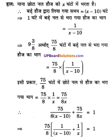 UP Board Solutions for Class 10 Maths Chapter 4 Quadratic Equations img 43
