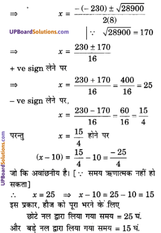 UP Board Solutions for Class 10 Maths Chapter 4 Quadratic Equations img 45