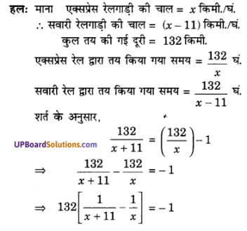 UP Board Solutions for Class 10 Maths Chapter 4 Quadratic Equations img 46