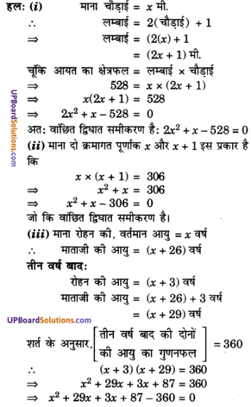 UP Board Solutions for Class 10 Maths Chapter 4 Quadratic Equations img 5