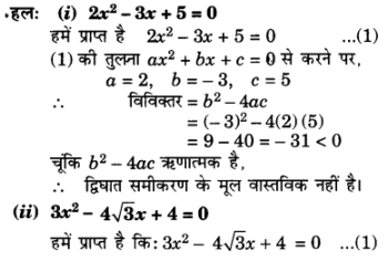UP Board Solutions for Class 10 Maths Chapter 4 Quadratic Equations img 51