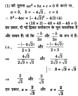 UP Board Solutions for Class 10 Maths Chapter 4 Quadratic Equations img 52