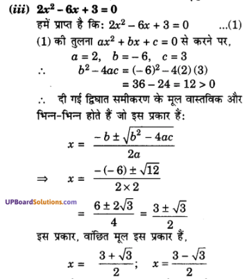 UP Board Solutions for Class 10 Maths Chapter 4 Quadratic Equations img 53