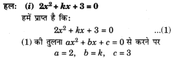 UP Board Solutions for Class 10 Maths Chapter 4 Quadratic Equations img 54