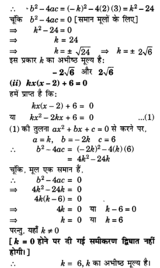 UP Board Solutions for Class 10 Maths Chapter 4 Quadratic Equations img 55