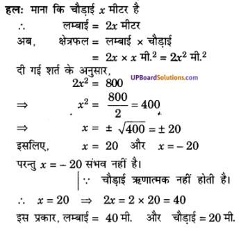 UP Board Solutions for Class 10 Maths Chapter 4 Quadratic Equations img 56