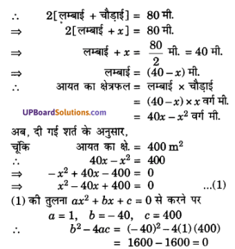 UP Board Solutions for Class 10 Maths Chapter 4 Quadratic Equations img 58
