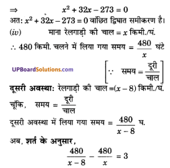 UP Board Solutions for Class 10 Maths Chapter 4 Quadratic Equations img 6