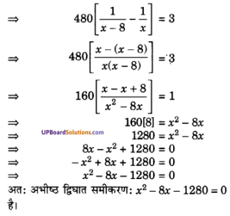 UP Board Solutions for Class 10 Maths Chapter 4 Quadratic Equations img 7