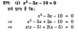 UP Board Solutions for Class 10 Maths Chapter 4 Quadratic Equations img 8