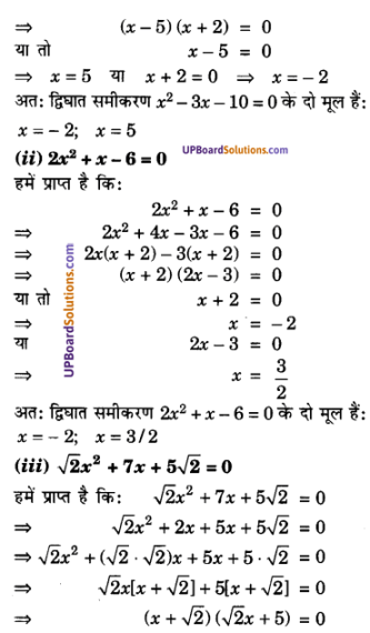 UP Board Solutions for Class 10 Maths Chapter 4 Quadratic Equations img 9